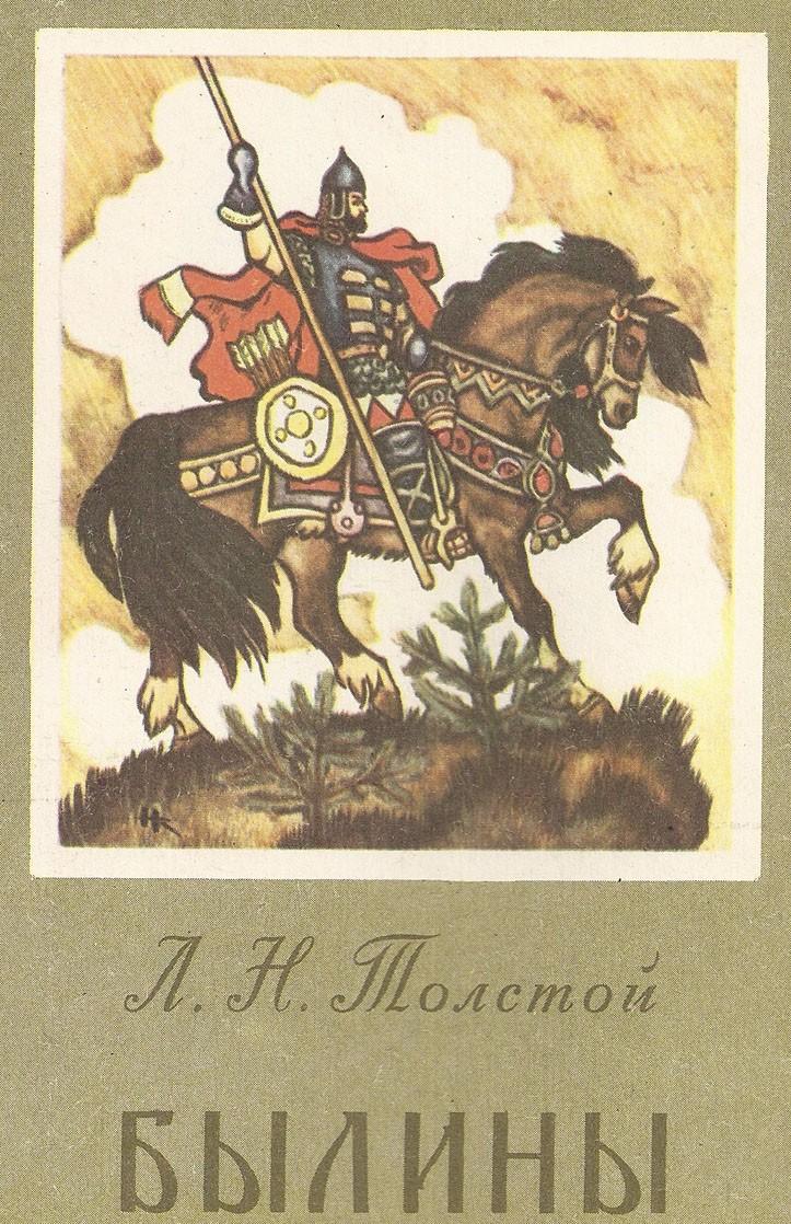 Толстой рассказывает о богатыре святогоре, который встретил простого мужика микулу селяниновича.